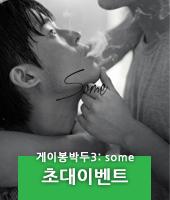 게이봉박두이벤트팝업배너.jpg
