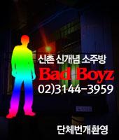 badboy popup_170.jpg