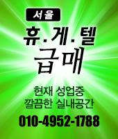보석 휴게텔 매매 뉴.jpg