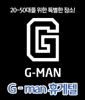 banner_G-man.jpg