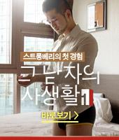 그남자1-팝업-170x200.jpg