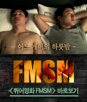 fmsm 팝업.png