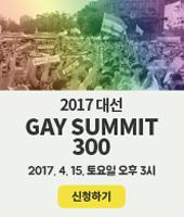 gaysummit_팝업.png