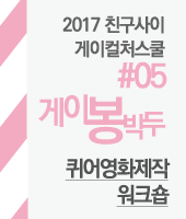 게이봉박두-팝업용.png