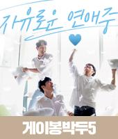 게봉-시티-팝업170-200.jpg