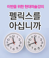 미술강의 팝업 -banner.jpg