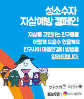 자살예방캠페인_이반시티웹 팝업_170x210.png