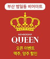 퀸.jpg