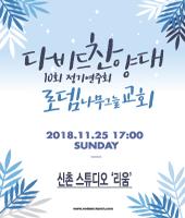 다비드찬양발표회-팝업 수정.jpg