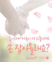 마음연결 캠페인_이반시티웹 팝업_170x210.png