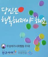 06_마음연결 캠페인_이반시티웹 팝업_170x210.png