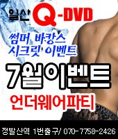 일산 큐 디비디 팝업 70pop.jpg