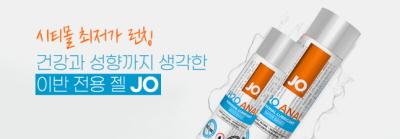 애널/오랄전용 JO(제이오)